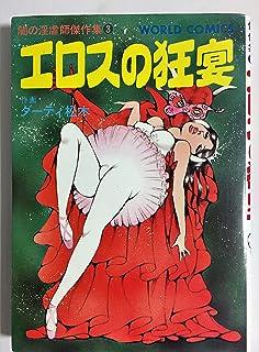 エロスの狂宴    闇の淫虐師傑作集3