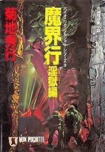 表紙: 魔界行・淫獄編 (祥伝社文庫) | 菊地秀行