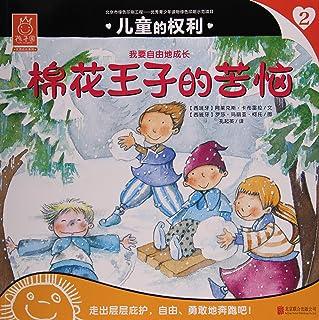 儿童的权利(2棉花王子的苦恼)/孩子国优秀成长系列