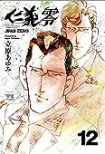 仁義零 12 (ヤングチャンピオンコミックス)