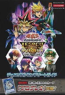 KONAMI公式攻略本 遊☆戯☆王 デュエルモンスターズ Legacy of the Duelist:Link Evolution デュエリストコンプリートガイド NintendoSwitch版 (Vジャンプブックス(書籍))