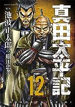 表紙: 真田太平記(12) (朝日コミックス) | 細川 忠孝