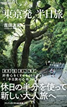 表紙: 東京発 半日旅 (ワニブックスPLUS新書) | 吉田 友和