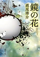 表紙: 鏡の花 (集英社文庫) | 道尾秀介