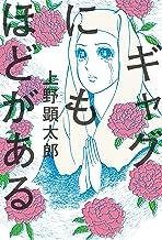 表紙: ギャグにもほどがある【電子特典付き】 夜は千の眼を持つ (ビームコミックス) | 上野 顕太郎