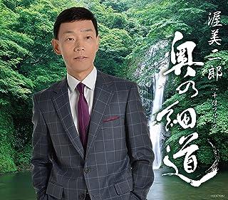 奥の細道 オリジナル・カラオケ