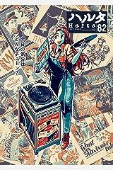 ハルタ 2021-MARCH volume 82 (HARTA COMIX) Kindle版