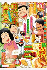 思い出食堂 ポテサラとアジフライ編 (ぐる漫) Kindle版