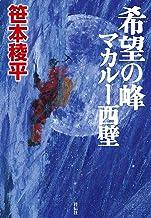 表紙: 希望の峰 マカルー西壁 ソロ | 笹本稜平