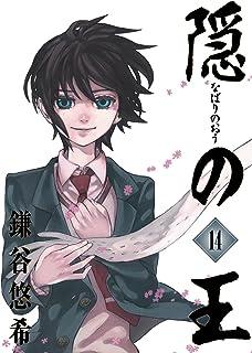 隠の王 14巻 (デジタル版Gファンタジーコミックス)