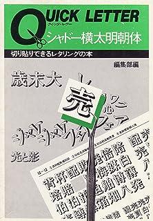 シャドー横太明朝体―切り貼りできるレタリングの本