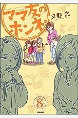 ママ友のオキテ。(分冊版) 【第8話】 (本当にあった笑える話) Kindle版