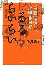 表紙: るるらいらい 日豪往復出稼ぎ日記 | 小島慶子