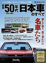 表紙: ニューモデル速報 歴代シリーズ 昭和50年代 日本車のすべて | 三栄書房
