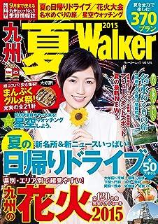 九州夏Walker2015 (ウォーカームック)
