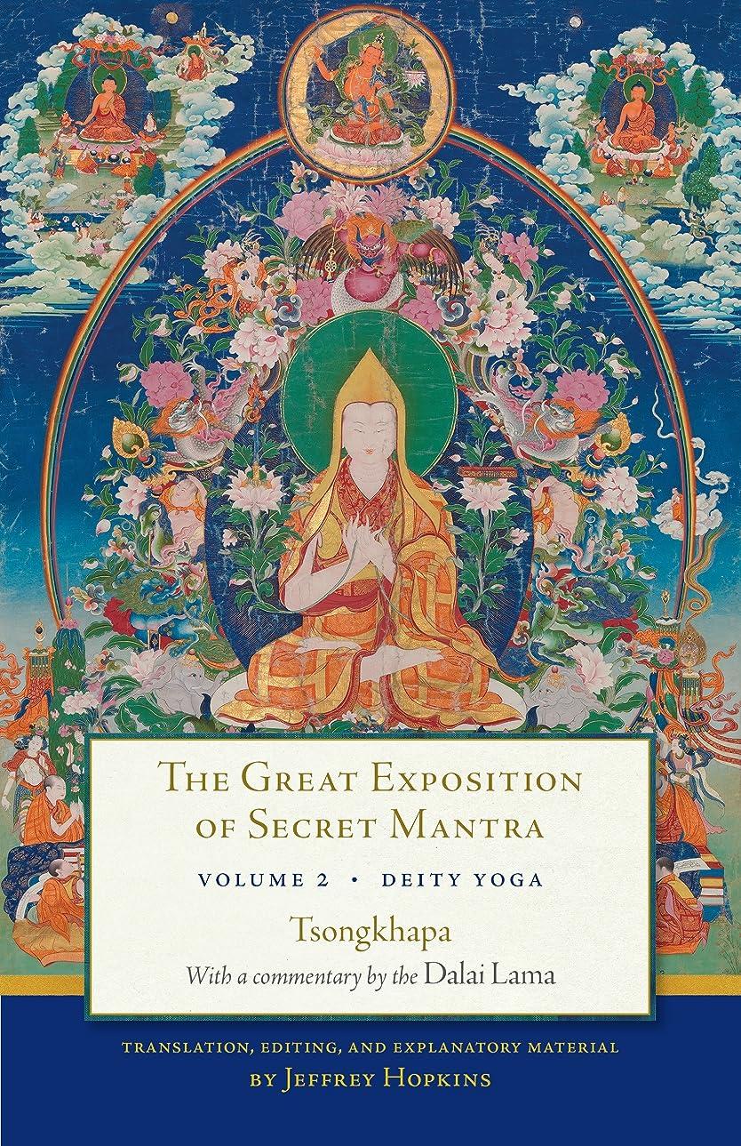 逆説アームストロング追い越すThe Great Exposition of Secret Mantra, Volume Two: Deity Yoga (Great Exposition of Secret Mantra, The Book 2) (English Edition)