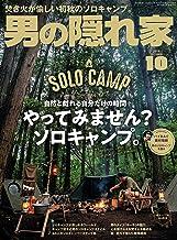 表紙: 男の隠れ家 2019年 10月号 [雑誌] | 三栄