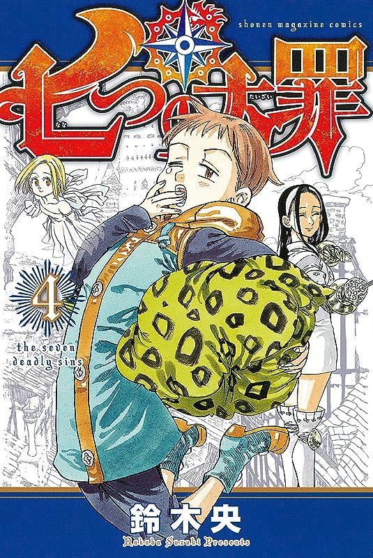 つばリスククリップ蝶七つの大罪(4) (週刊少年マガジンコミックス)