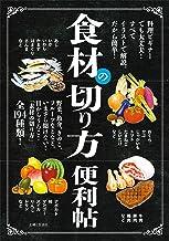 表紙: 食材の切り方便利帖 | 主婦と生活社