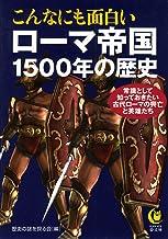 表紙: こんなにも面白いローマ帝国1500年の歴史 (KAWADE夢文庫) | 歴史の謎を探る会