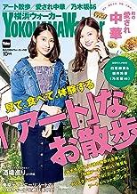 表紙: YokohamaWalker横浜ウォーカー 2017 10月号 [雑誌] | YokohamaWalker編集部