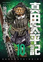 表紙: 真田太平記(10) (朝日コミックス) | 細川 忠孝