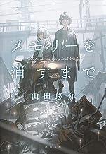 表紙: メモリーを消すまで (河出文庫)   山田悠介