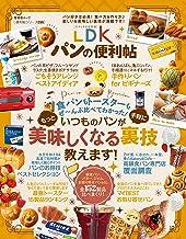 表紙: 晋遊舎ムック 便利帖シリーズ035 LDK パンの便利帖   晋遊舎