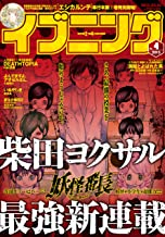 イブニング 2015年4号 [2015年1月27日発売] [雑誌] (イブニングコミックス)