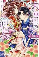 表紙: 朱華姫の御召人1 かくて愛しき、ニセモノ巫女 (集英社コバルト文庫)   由利子