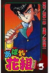 あばれ花組 (5) (ぶんか社コミックス) Kindle版
