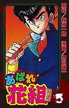 あばれ花組 (5) (ぶんか社コミックス)