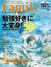 プレジデントFamily (ファミリー)2016年 7月号 [雑誌]
