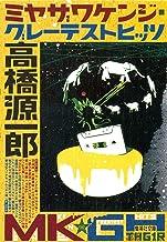 表紙: ミヤザワケンジ・グレーテストヒッツ (集英社文庫)   高橋源一郎