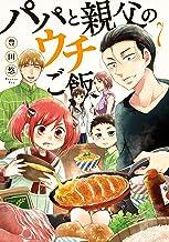 表紙: パパと親父のウチご飯 7巻: バンチコミックス | 豊田悠