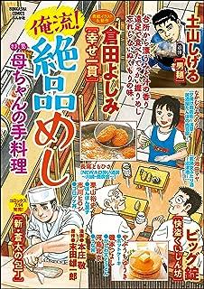 俺流!絶品めし Vol.7 母ちゃんの手料理 [雑誌] (ぶんか社コミックス)
