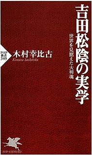 吉田松陰の実学 世界を見据えた大和魂 (PHP新書)