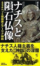 表紙: ナチスと隕石仏像 SSチベット探検隊とアーリア神話 (集英社新書) | 浜本隆志