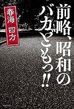 表紙: 前略、昭和のバカどもっ!! (角川書店単行本) | 春海 四方