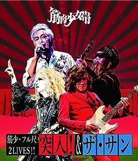 筋少・フル尺2LIVES!!「突入!」&「ザ・サン」 [Blu-ray]