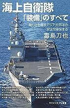 表紙: 海上自衛隊「装備」のすべて 厳しさを増すアジア太平洋の安全を確保する (サイエンス・アイ新書)   毒島 刀也