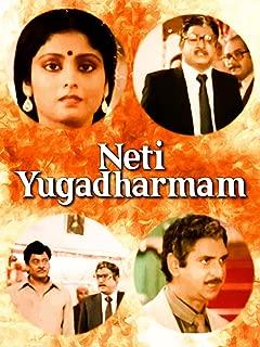Neti Yugadharmam