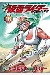 新 仮面ライダーSPIRITS(16) (月刊少年マガジンコミックス) Kindle版