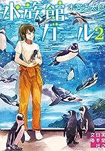 表紙: 水族館ガール2 (実業之日本社文庫) | 木宮 条太郎