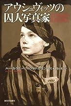 表紙: アウシュヴィッツの囚人写真家 | ルーカ・クリッパ