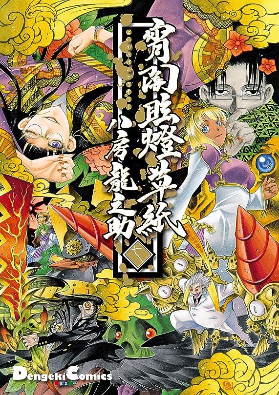 第九ギャング惑星宵闇眩燈草紙 七 (電撃コミックスEX)