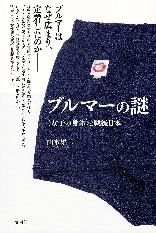 フォーマル八百屋動機ブルマーの謎: 〈女子の身体〉と戦後日本