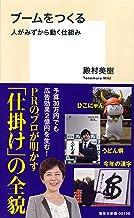 表紙: ブームをつくる 人がみずから動く仕組み (集英社新書) | 殿村美樹