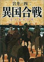 表紙: 異国合戦 蒙古襲来異聞 | 岩井三四二