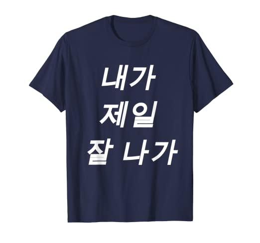 31a534f292 Image Unavailable. Image not available for. Color: K-Pop T-Shirt - Naega  Jeil Jal Naga Hangul Korean Tee